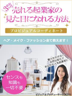 ビジュアルプロデューサー YUKIYOさん【無料ebookプレゼント】最短3ヶ月!売れる見た目の起業家になる方法
