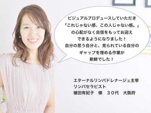 植田有紀子様 感想BA.001.jpeg