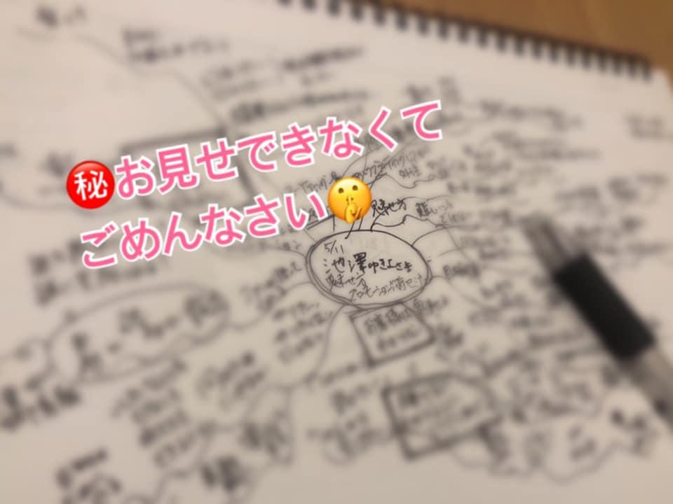 いくえさん応援投稿.jpg