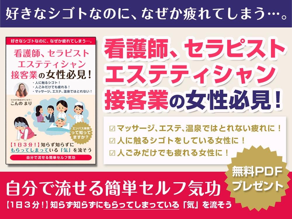 決定セルフ気功バナー広告.jpg