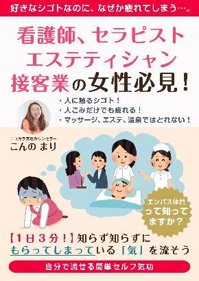 完成版セルフ気功のA4判.jpg