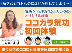 ココカラ気功トップ画像.jpg