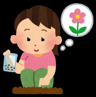 gardening_tane1.png