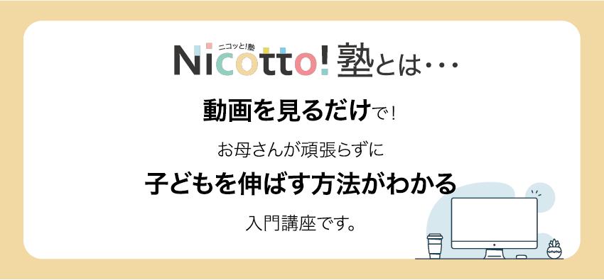 20191107ニコッとLP_キャッチコピー3