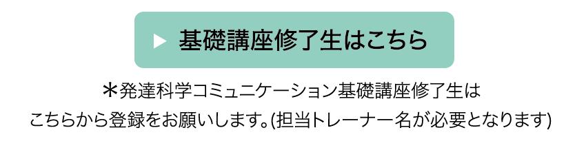 20191107ニコッとLP_修了生用塾生ボタン