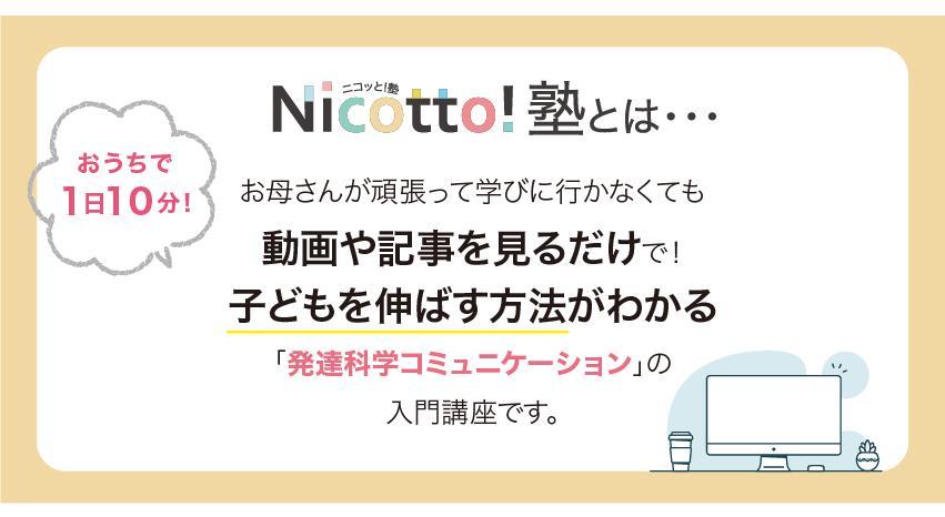 Nicotto概要