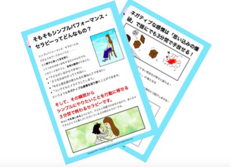 シンプルパフォーマンス・ ナビゲーター葉山江美さんの無料冊子プレゼントのお知らせ【号外】