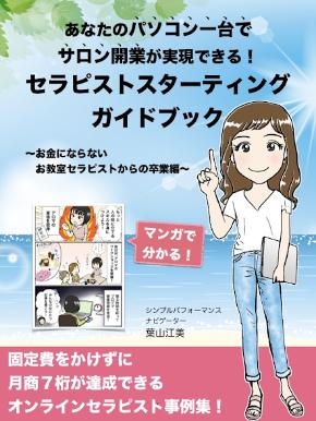 葉山さんまんが電子書籍201806.key.png