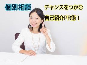 個別相談 チャンスをつかむ自己紹介PR術.jpg
