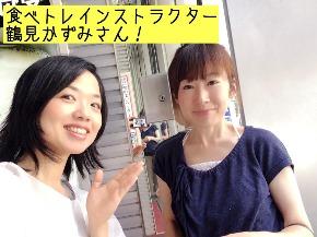 かずみさん H30年6月9日.jpg