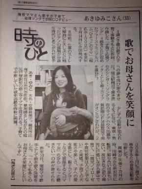 毎日新聞3.jpg