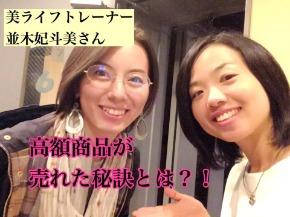 並木さん ツーショット 2018年11月.jpg