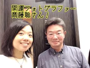 齊藤聡さん ツーショット.jpg