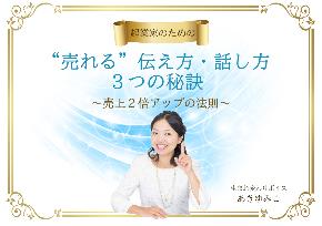 PDF表紙   起業家のための売れる伝え方・話し方.jpg
