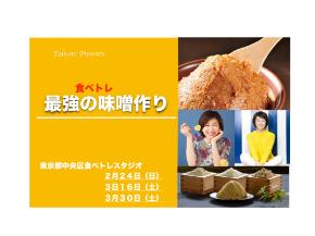味噌ワークショップ 画像.002.png