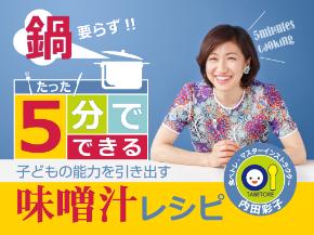 hyoushi_uchida (1).png