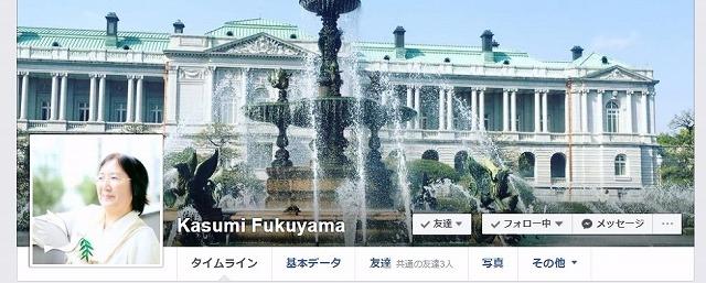 Kasumi Fukuyama 福山さん.jpg