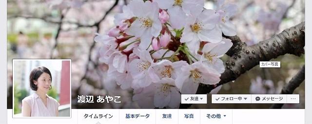 渡辺あやこさん.jpg