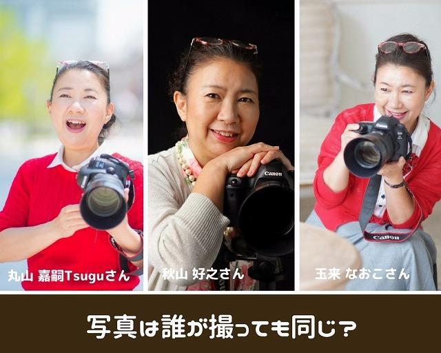 写真は誰が撮っても同じ.jpg