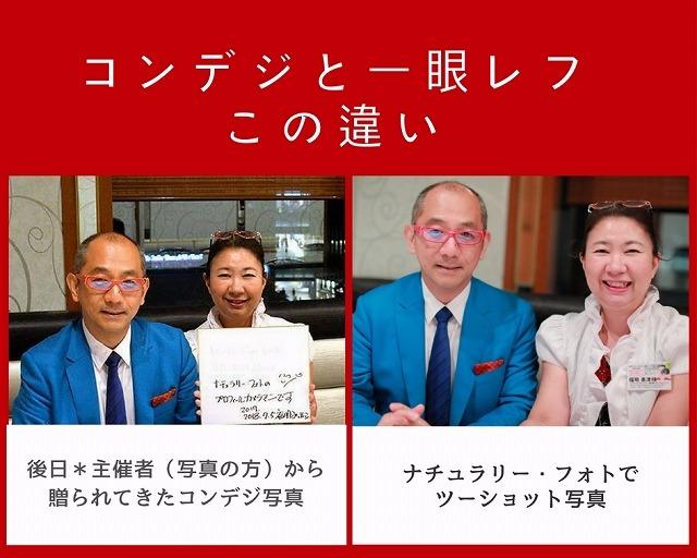 スマホと一眼レフの違い (1).jpg