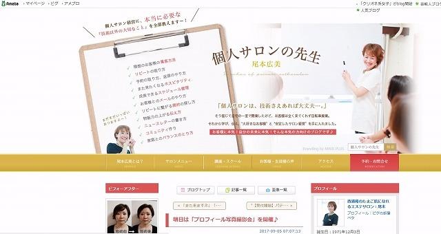 002017.09.05.尾本広美さんアメブロカバー.jpg