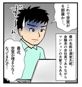 満室太郎さん.jpg