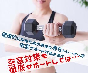 専任トレーナー (1).png