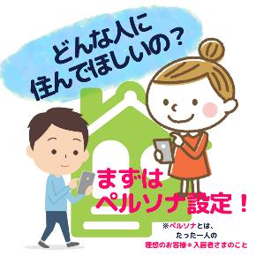 どんな人に住んでほしいの? (2).png