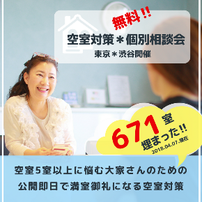 2018.04.07.個別相談会.png