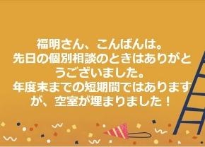 2018.04.09.加藤さんより.jpg