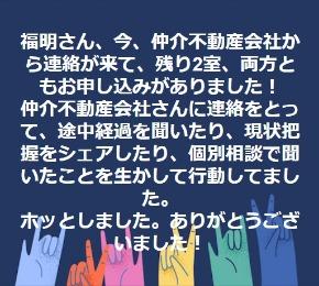 2018.04.26.町野さんより2室決まった.jpg