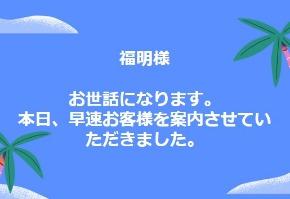 2018.05.27. 湘南村岡不動産5.26案内.jpg