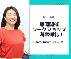 静岡開催ワークショップ 満席御礼! (1).jpg