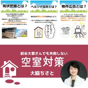 失敗しない空室対策 (9).png