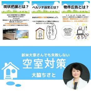 失敗しない空室対策 (11).png