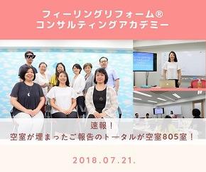 フィーリングリフォーム®アカデミー.07.21 (1)x290.jpg