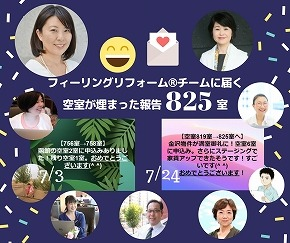 フィーリングリフォームアカデミー (1).jpg