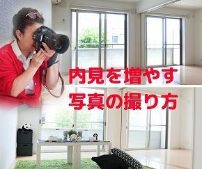 内見を増やす写真の撮り方 (4).jpg