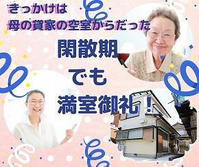 閑散期 でも 満室御礼7%2F31 (1).jpg