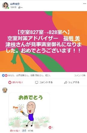 2018.08.04.山岸さんのFacebook記事.jpg
