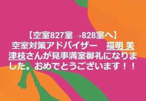 .2018.08.04.山岸さんのFacebook記事.jpg