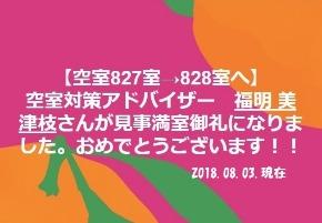 ..2018.08.04.山岸さんのFacebook記事.jpg