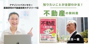 知りたいことが全部わかる!不動産の教科書 (1).jpg