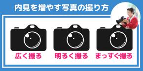 内見を増やす写真の撮り方 (3).png