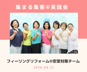 FRⓇ空室対策・実践会.png