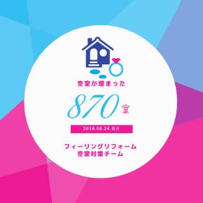 2018.08.24.870室.png