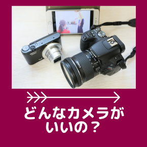 2018.08.31 カメラ.png
