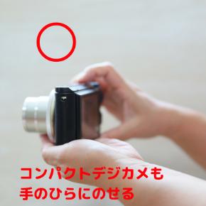 カメラの構え方. (7).png