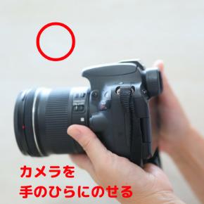 カメラの構え方. (6).png