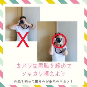 2018.08.31 カメラの構え方 (1).png